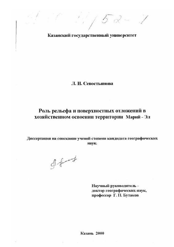 Титульный лист Роль рельефа и поверхностных отложений в хозяйственном освоении территории Марий Эл