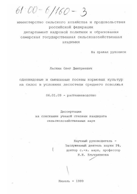 Титульный лист Одновидовые и смешанные посевы кормовых культур на силос в условиях лесостепи Среднего Поволжья