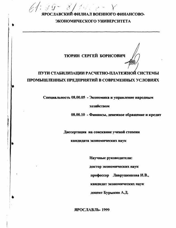 Титульный лист Пути стабилизации расчетно-платежной системы промышленных предприятий в современных условиях