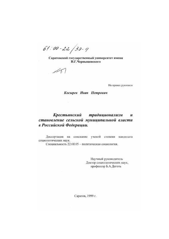 Титульный лист Крестьянский традиционализм и становление сельской муниципальной власти в Российской Федерации