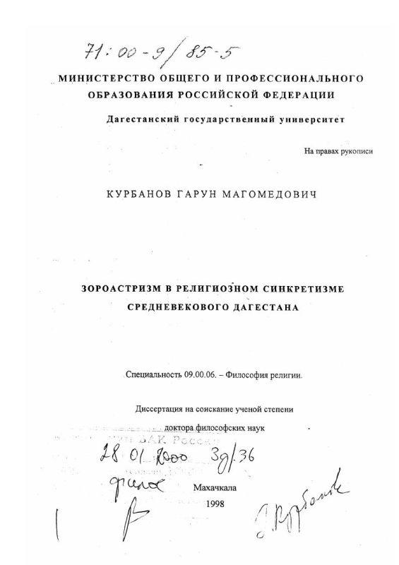 Титульный лист Зороастризм в религиозном синкретизме средневекового Дагестана