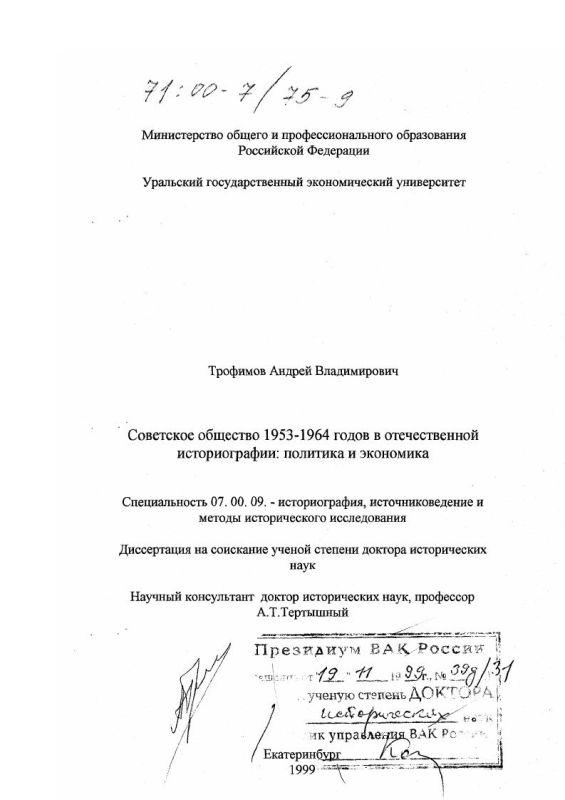 Титульный лист Советское общество 1953-1964 годов в отечественной историографии : Политика и экономика