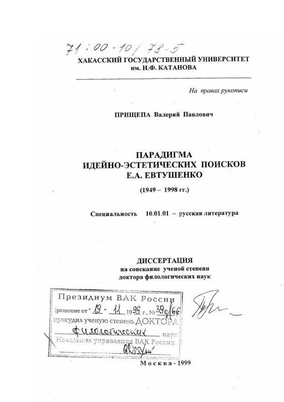 Титульный лист Парадигма идейно-эстетических поисков Е. А. Евтушенко, 1949-1998 гг.
