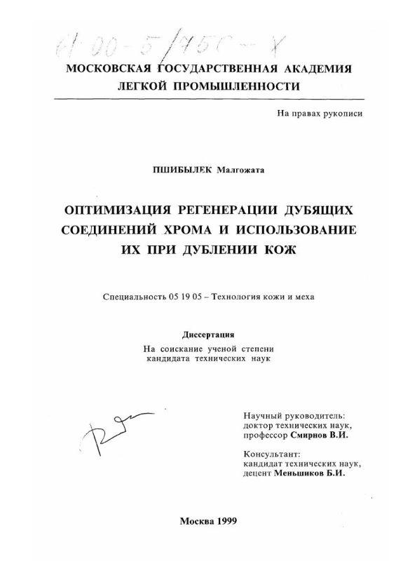 Титульный лист Оптимизация регенерации дубящих соединений хрома и использование их при дублении кож