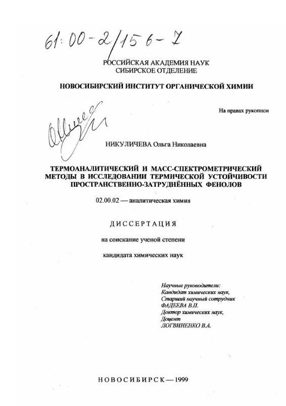 Титульный лист Термоаналитический и масс-спектрометрический методы в исследовании термической устойчивости пространственно-затрудненных фенолов