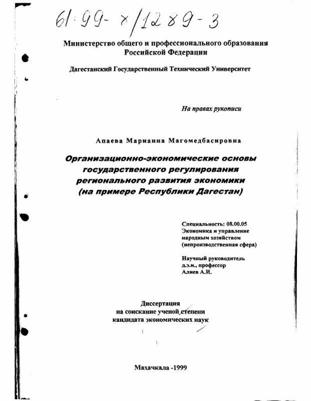 Титульный лист Организационно-экономические основы государственного регулирования регионального развития экономики : На примере Республики Дагестан