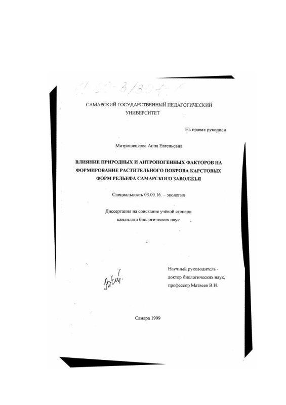 Титульный лист Влияние природных и антропогенных факторов на формирование растительного покрова карстовых форм рельефа Самарского Заволжья