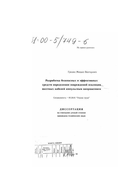 Титульный лист Разработка безопасных и эффективных средств определения изоляции шахтных кабелей импульсным напряжением