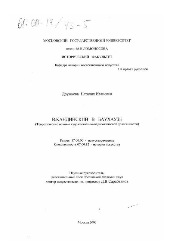 Титульный лист В. Кандинский в Баухаузе : Теоретические основы художественно-педагогической деятельности