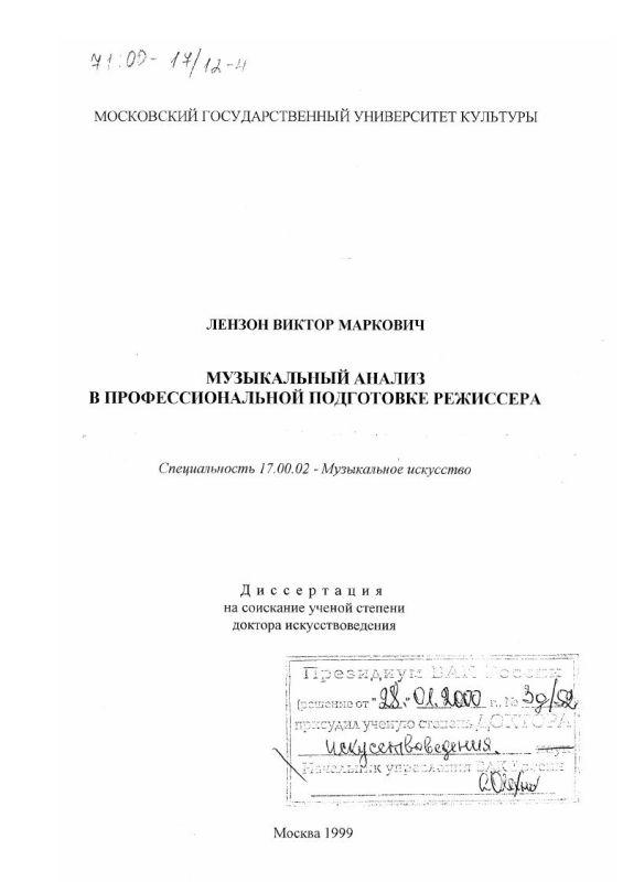 Титульный лист Музыкальный анализ в профессиональной подготовке режиссера