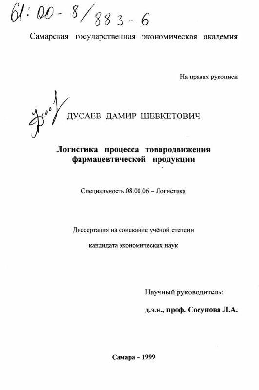 Титульный лист Логистика процесса товародвижения фармацевтической продукции