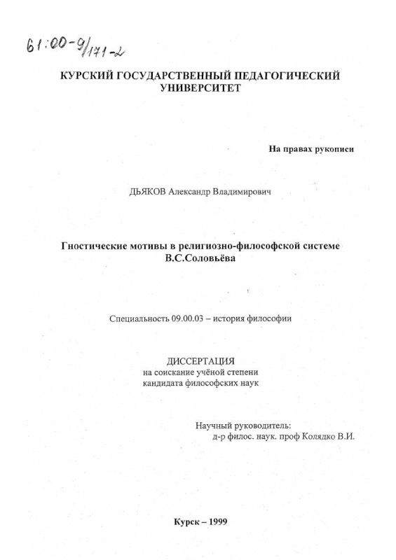 Титульный лист Гностические мотивы в религиозно-философской системе В. С. Соловьева