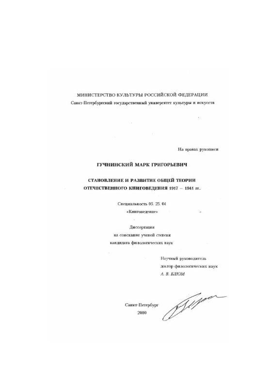 Титульный лист Становление и развитие общей теории отечественного книговедения, 1917-1941 гг.