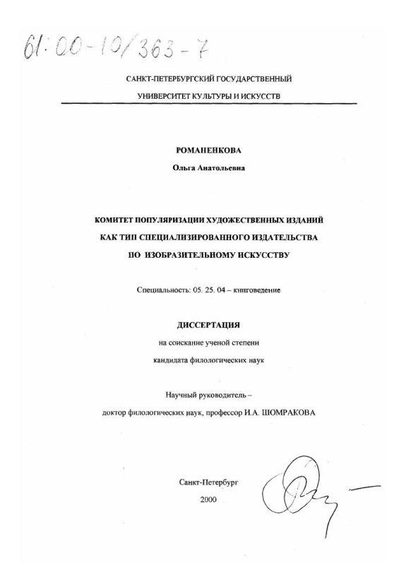 Титульный лист Комитет Популяризации Художественных изданий как тип специализированного издательства по изобразительному искусству