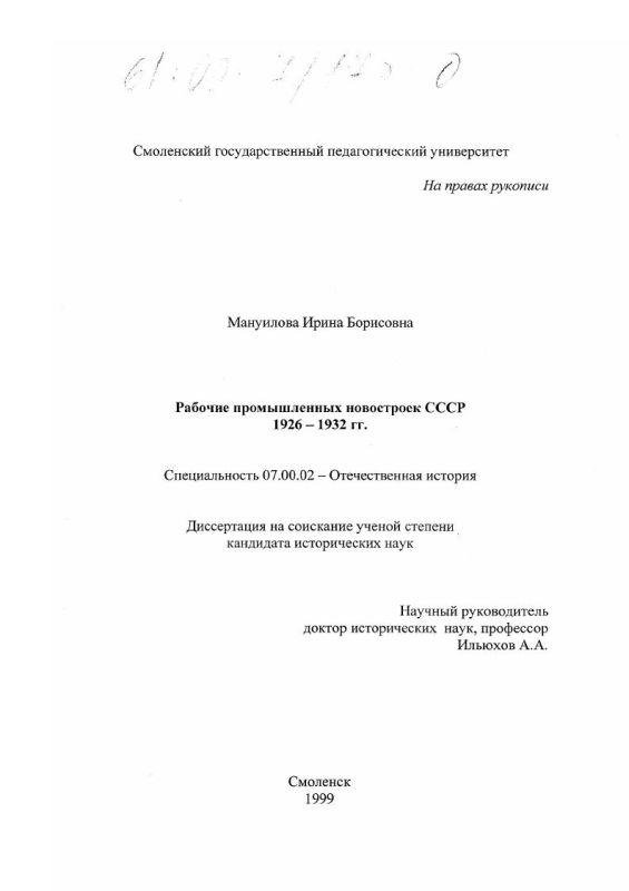 Титульный лист Рабочие промышленных новостроек СССР, 1926-1932 гг.