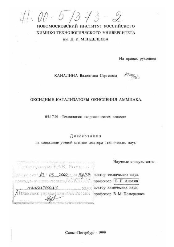 Титульный лист Оксидные катализаторы окисления аммиака