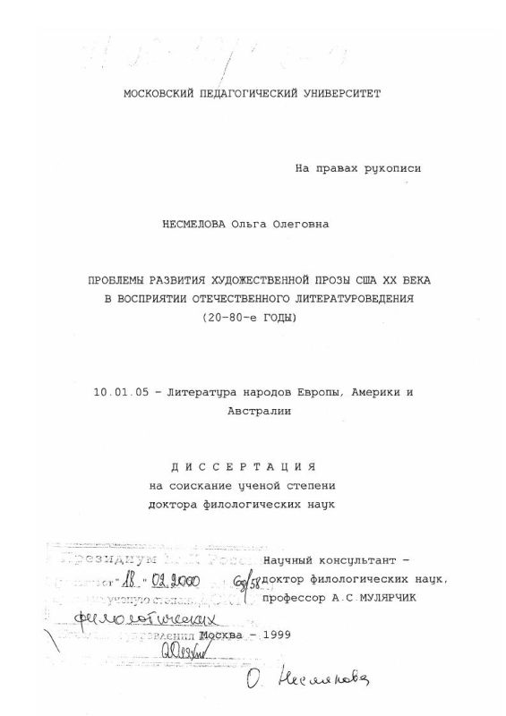 Титульный лист Проблемы развития художественной прозы США ХХ века в восприятии отечественного литературоведения, 20-80-е годы