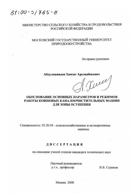 Титульный лист Обоснование основных параметров и режимов работы ковшовых каналоочистительных машин для зоны осушения