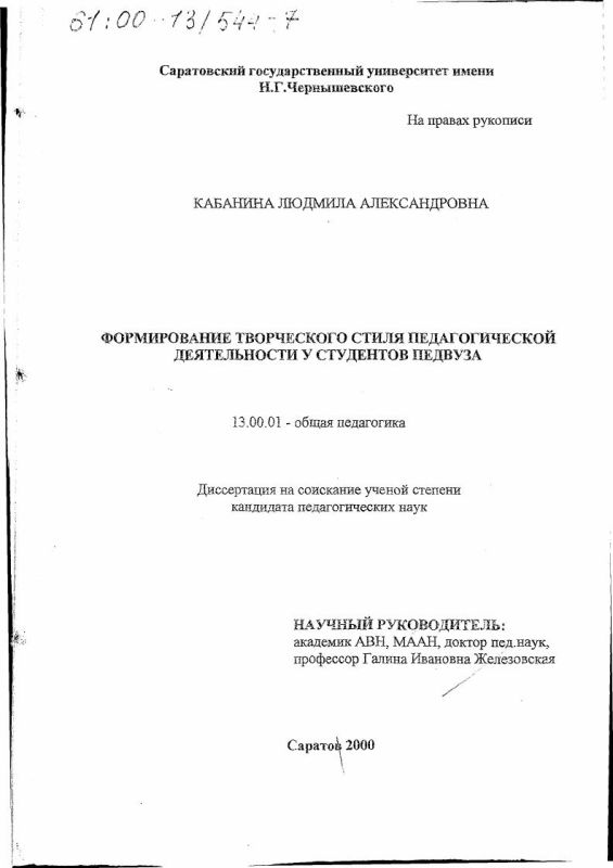 Титульный лист Формирование творческого стиля педагогической деятельности у студентов педвуза