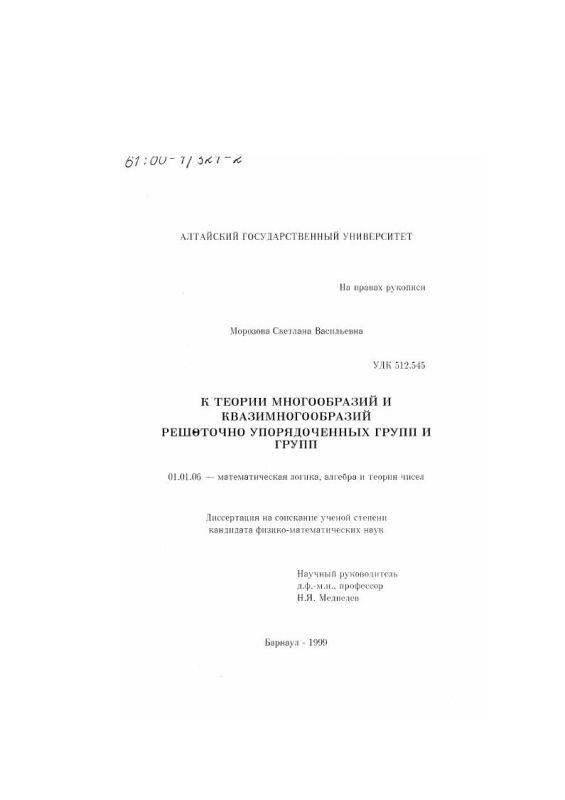 Титульный лист К теории многообразий и квазимногообразий решеточно упорядоченных групп и групп