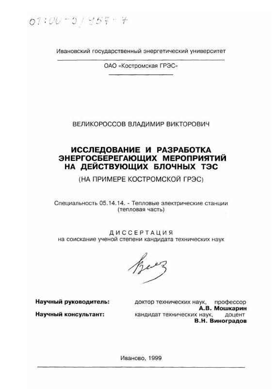 Титульный лист Исследование и разработка энергосберегающих мероприятий на действующих блочных ТЭС : На примере Костромской ГРЭС