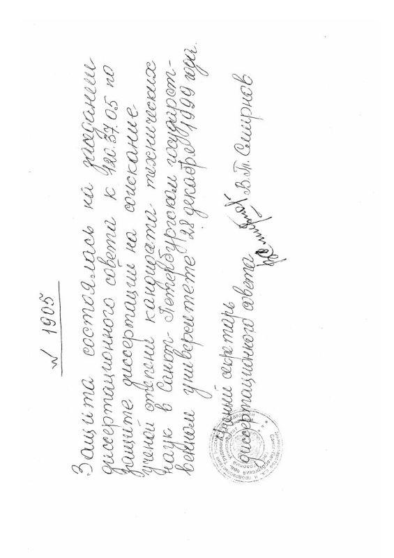 Титульный лист Повышение долговечности подшипниковых узлов автотракторных трансмиссий путем применения противоизносных добавок в смазочные масла