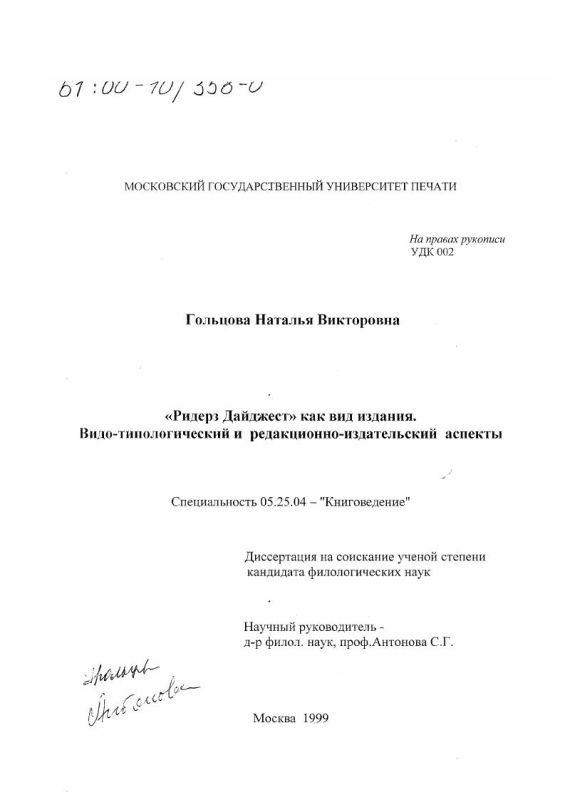 """Титульный лист """"Ридерз Дайджест"""" как вид издания : Видо-типологический и редакционно-издательский аспекты"""