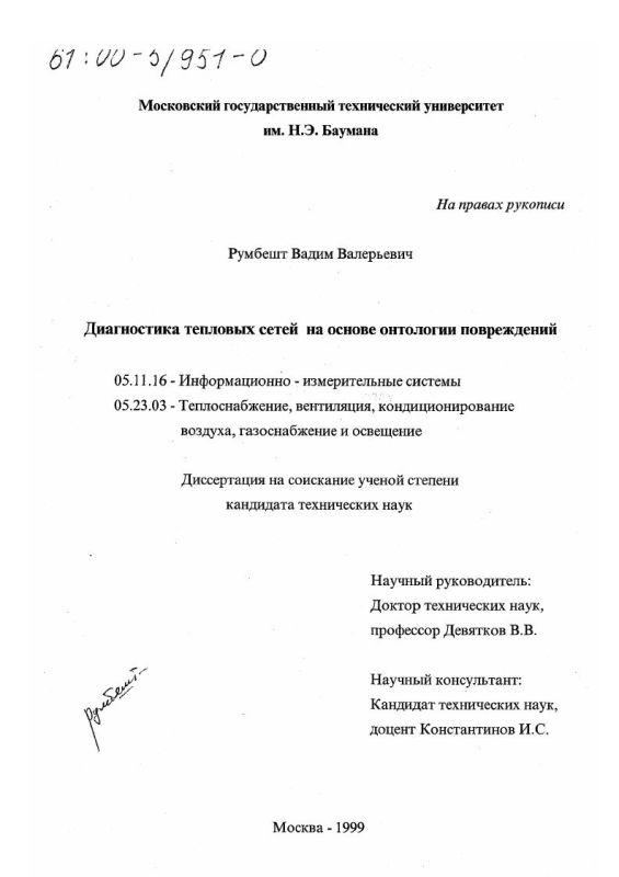 Титульный лист Диагностика тепловых сетей на основе онтологии повреждений
