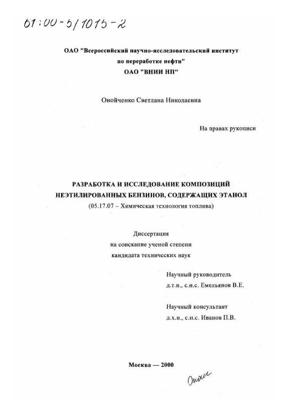 Титульный лист Разработка и исследование композиций неэтилированных бензинов, содержащих этанол