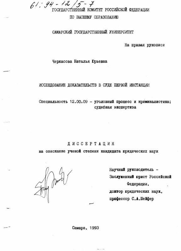 Титульный лист Исследование доказательств в суде первой инстанции
