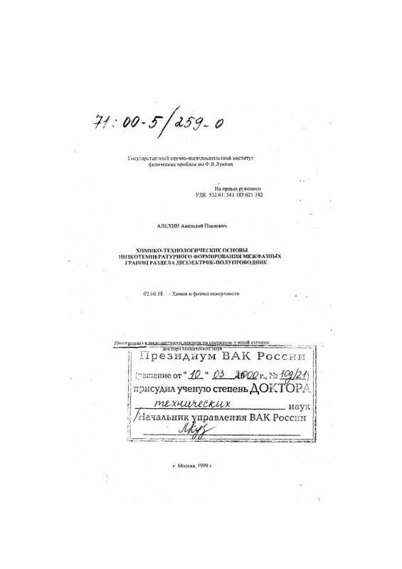 Титульный лист Химико-технологические основы низкотемпературного формирования межфазных границ раздела диэлектрик-проводник