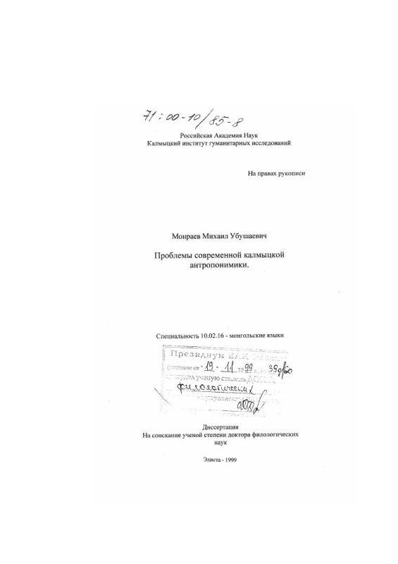 Титульный лист Проблемы современной калмыцкой антропонимики