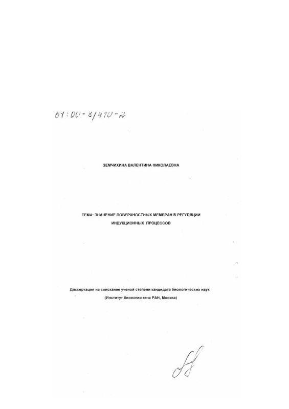 Титульный лист Значение поверхностных мембран в регуляции индукционных процессов