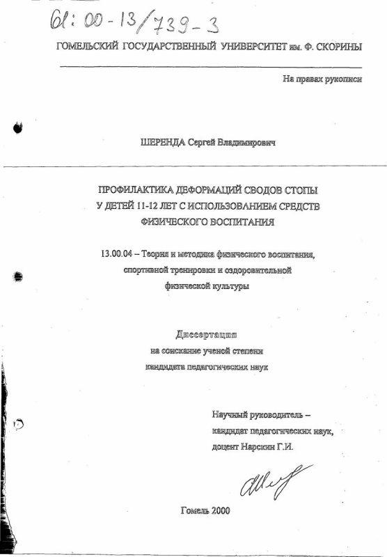 Титульный лист Профилактика деформаций сводов стопы у детей 11-12 лет с использованием средств физического воспитания