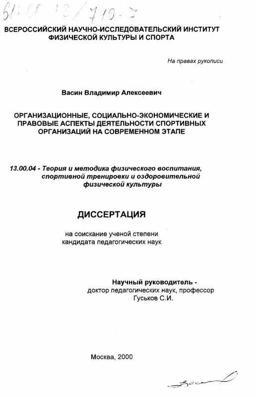Титульный лист Организационные, социально-экономические и правовые аспекты деятельности спортивных организаций на современном этапе