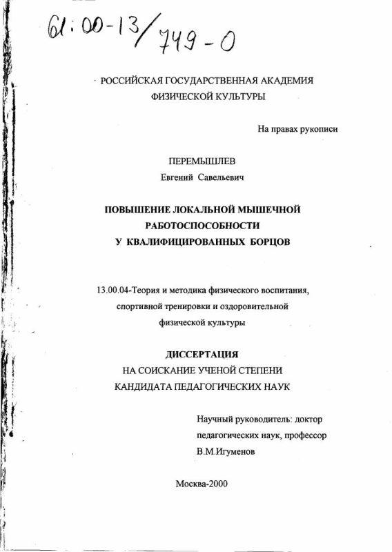 Титульный лист Повышение локальной мышечной работоспособности у квалифицированных борцов