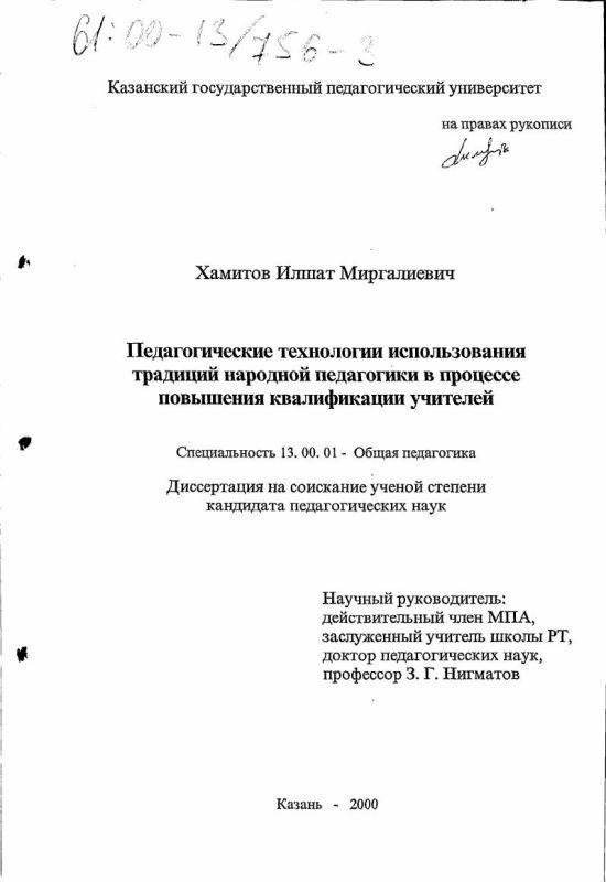 Титульный лист Педагогические технологии использования традиций народной педагогики в процессе повышения квалификации учителей