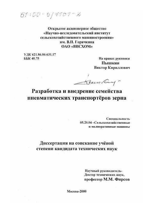 Титульный лист Разработка и внедрение семейства пневматических транспортеров зерна