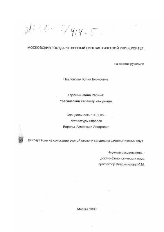 Титульный лист Героини Жана Расина : Трагический характер как диада