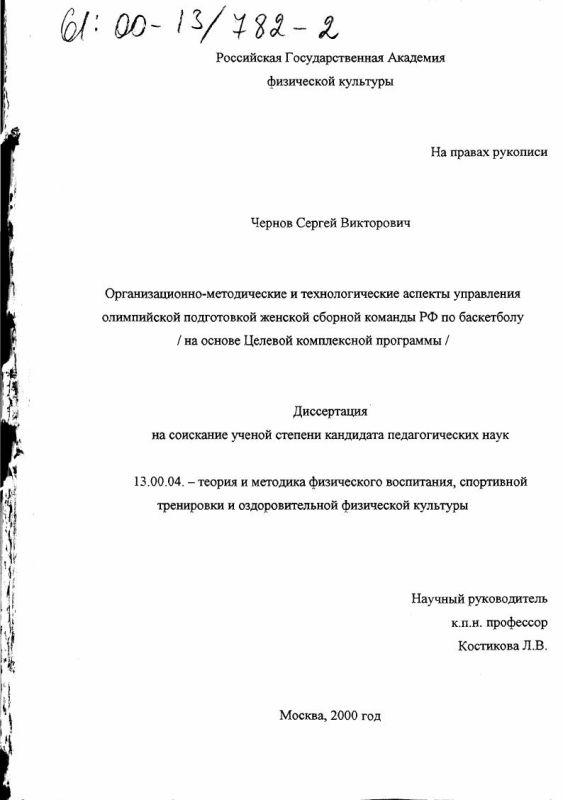 Титульный лист Организационно-методические и технологические аспекты управления олимпийской подготовкой женской сборной команды РФ по баскетболу : На основе Целевой комплексной программы