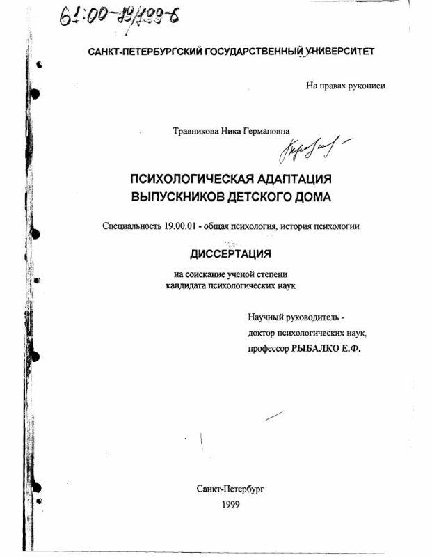 Титульный лист Психологическая адаптация выпускников детского дома