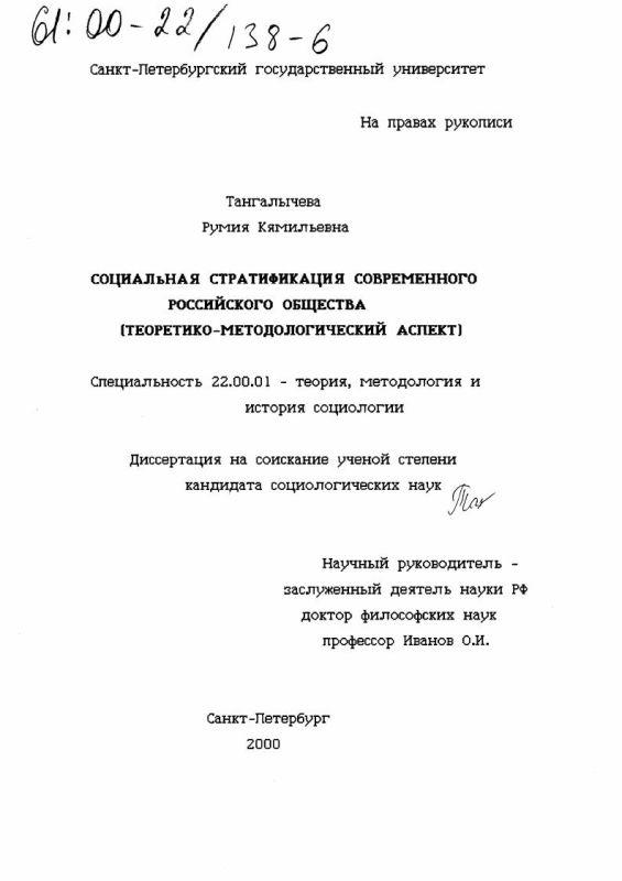 Титульный лист Социальная стратификация современного российского общества : Теоретико-методологический аспект