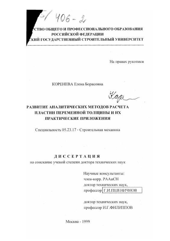 Титульный лист Развитие аналитических методов расчета пластин переменной толщины и их практические приложения