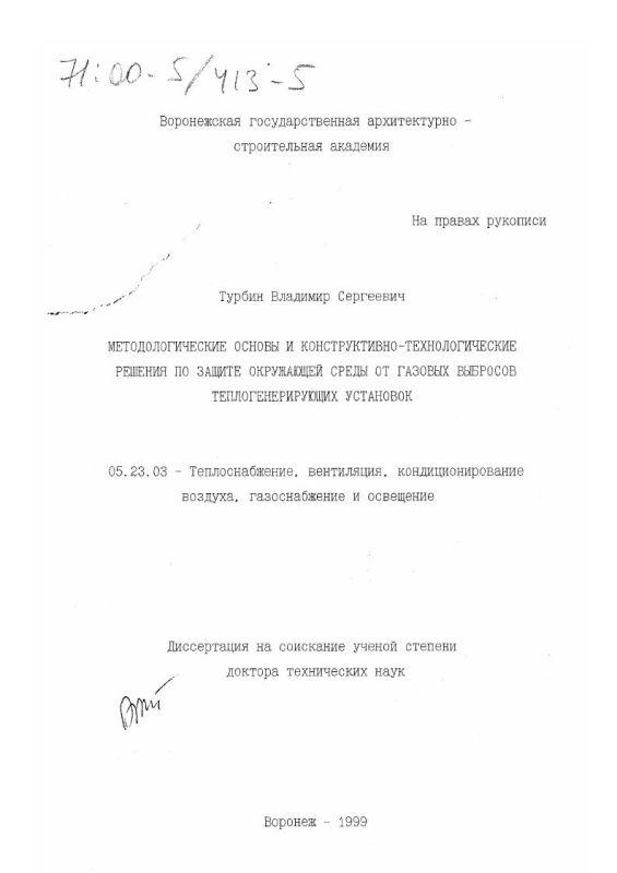 Титульный лист Методологические основы и конструктивно-технологические решения по защите окружающей среды от газовых выбросов теплогенерирующих установок