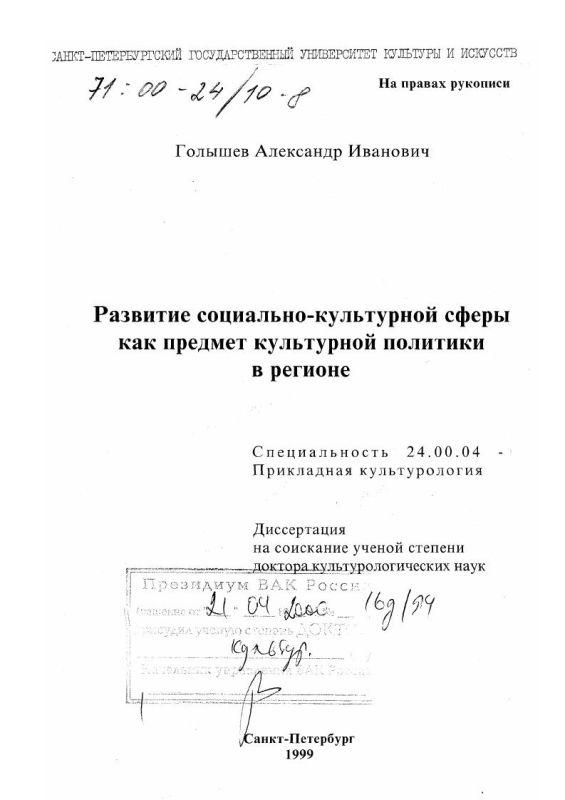 Титульный лист Развитие социально-культурной сферы как предмет культурной политики в регионе