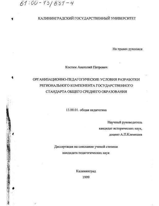 Титульный лист Организационно-педагогические условия разработки регионального компонента государственного стандарта общего среднего образования