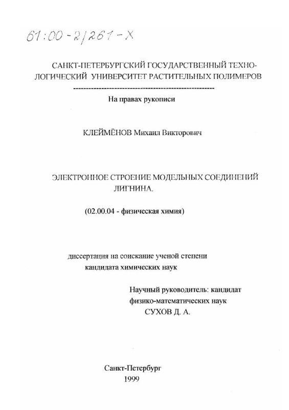 Титульный лист Электронное строение модельных соединений лигнина