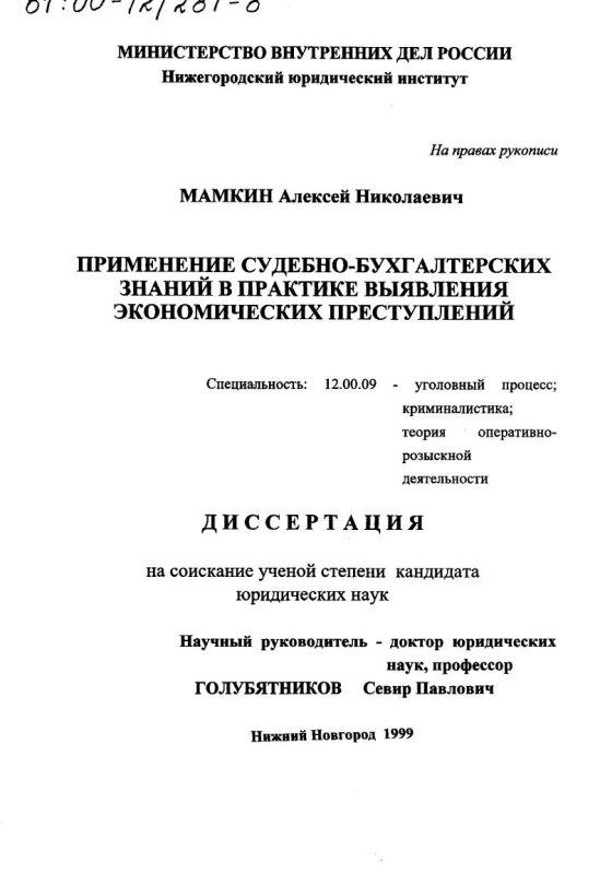 Титульный лист Применение судебно-бухгалтерских знаний в практике выявления экономических преступлений