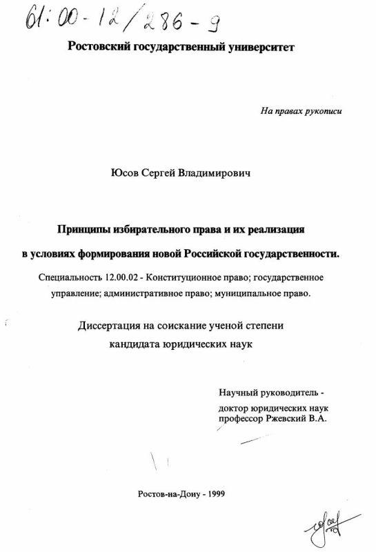 Титульный лист Принципы избирательного права и их реализация в условиях формирования новой Российской государственности
