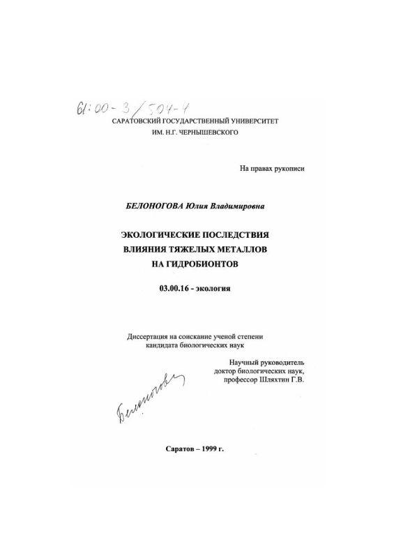 Титульный лист Экологические последствия влияния тяжелых металлов на гидробионтов